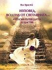 Изповед, водена от светлината... : Ангелски пътеводител за щастие - Вал Христо -