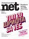 .net: Брой 208 (33) -