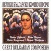 Велики български композитори -