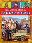 Моята първа книга за владетелите на България - Цанко Лалев -