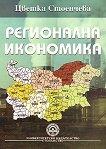 Регионална икономика - Доц. д-р Цветка Стоенчева -