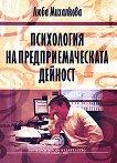Психология на предприемаческата дейност - Доц. д-р Люба Михалкова -