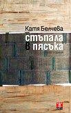 Стъпала в пясъка - Катя Белчева -