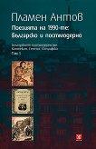 Поезията на 1990-те: Българско и постмодерно - том 3 -