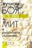 История и мит в румънското съзнание - Лучиан Боя -