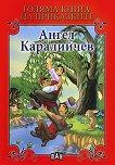 Голяма книга на приказките: Ангел Каралийчев - Ангел Каралийчев -