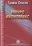 Микроикономикс - Проф. д-р Трайчо Спасов -