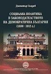 Социална политика в законодателството : на Демократична България (1880 - 1912 г.) - Димитър Саздов -