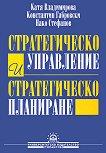 Стратегическо управление и стратегическо планиране - Катя Владимирова, Константин Габровски, Нако Стефанов -