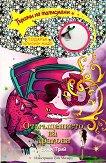 Търсачи на талисмани - книга 3: Отмъщението на дракона - Ейми Трий -