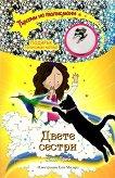Търсачи на талисмани - книга 4: Двете сестри - Ейми Трий -