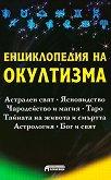 Енциклопедия на окултизма - Сергей Тухолка -