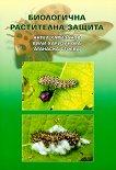 Биологична растителна защита - Ангел Харизанов, Вили Харизанова, Атанаска Стоева -