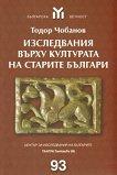 Изследвания върху културата на старите българи - Тодор Чобанов -