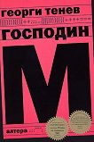 Господин М - Георги Тенев -