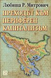 Преходът към периферен капитализъм - Любиша Р. Митрович -