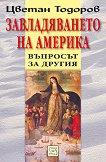 Завладяването на Америка - Цветан Тодоров -
