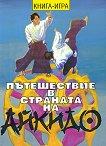 Пътешествие в страната на айкидо : Книга игра - Стефан Калайджиев -