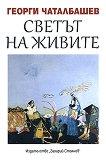 Светът на живите - Геогри Чаталбашев -