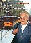 Разкази върху трамвайни билети - Вели Чаушев -