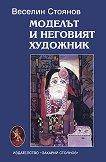 Моделът и неговият художник - Веселин Стоянов - книга