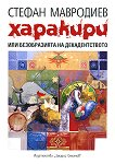 Харакири или безобразията на декадентството - Стефан Мавродиев -