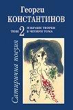 Избрани творби в четири тома - том 2: Сатирична поезия - Георги Константинов -