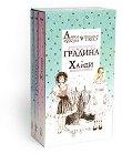 Мое детство - книга 2 : Алиса. Тайната градина. Хайди - Йохана Спири, Луис Карол, Франсис Бърнет -