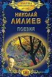 Поезия - Николай Лилиев -
