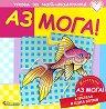 Аз мога! + Книжка за оцветяване : Рибка, делфин, октопод, рак - Четири пъзела за най-малките -