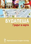 Атласи: Будапеща : Градът в карти - книга