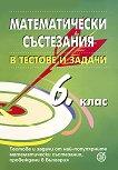 Математически състезания в тестове и задачи за 6. клас - Димитър Димитров, Йорданка Еленкова - учебник