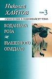 Николай Хайтов - съчинения в седемнайсет тома - том 3: Бодливата роза. Вълшебното огледало -
