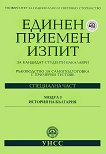 Единен приемен изпит за кандидат-студенти бакалаври : Модул 3: История на България - Димитър Саздов -