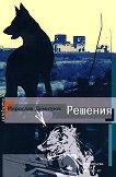 Решения - Мирослав Димитров -