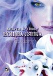 Нощна сянка - Книга 1 - Андреа Креймър -