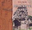 Римските терми на Одесос - Петко Георгиев - книга
