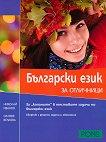 Български език за отличници - Николай Иванов, Силвия Велкова -