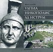 Улпиа Никополис ад Иструм - книга