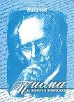 Писма за доброто и прекрасното - Дмитрий Лихачов -