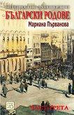 Неизвестно за известни български родове - част трета - Мариана Първанова - книга
