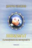 Лобизмът: Съгласуване на интересите - Дончо Иванов - книга
