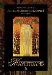 Александрийски квартет - част 3: Маунтолив - Лорънс Дърел - книга