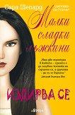 Малки сладки лъжкини - книга 8: Издирва се - Сара Шепард -