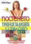 Постенето - празник за душата и тялото - Надя Пери -