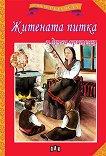 Мога сам да чета: Житената питка и други приказки - книга