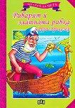 Мога сам да чета: Рибарят и златната рибка и други приказки -