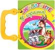 Книжка с дръжка: Животните в гората - Ангелина Жекова -