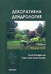 Декоративна дендрология - книга