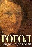 Гогол – избрани разкази - книга